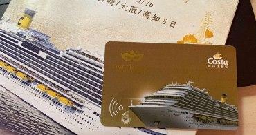 搭乘郵輪注意事項!乘客搭郵輪常見問題懶人包:以搭乘歌詩達郵輪威尼斯號為例