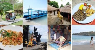 峇里島外桃源【龍目島】印尼旅遊新歡!專車接送聖吉吉海灘、薩薩克文化村、巴圖波隆廟