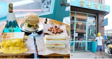 三峽早餐︱富士商號:當地居民推薦的特色早餐店,三峽一日遊就從起司土石流展開吧(附富士商號菜單)
