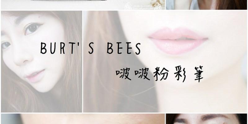 韓國最流行的五種花瓣唇分享-BURT'S BEES啵啵粉彩筆(贈)