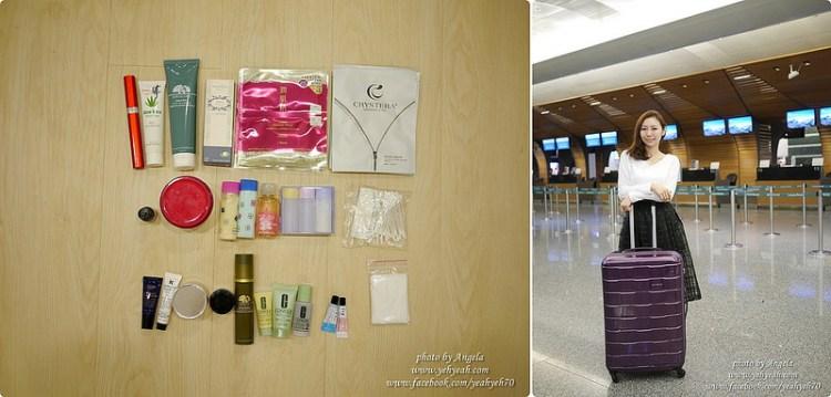 最省空間的行李打包術&歐洲度蜜月攜帶的美妝品