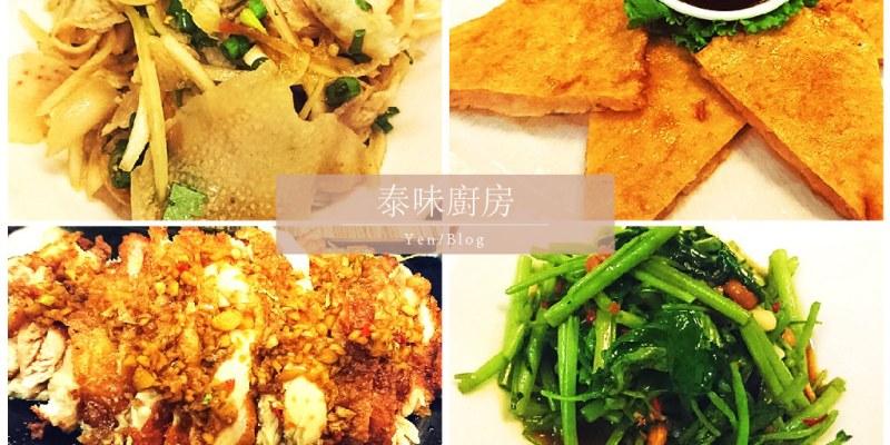 【食記】新北市板橋 ‧ 泰味廚房 平價泰式料理(板橋中山店/中山路二段)