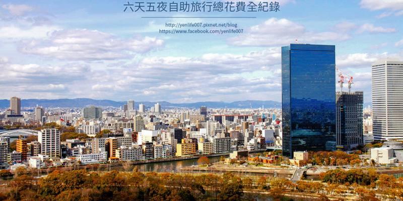 【京阪旅遊】日本京阪六天五夜自由行完整費用全紀錄分享,第一次京阪旅行就破產