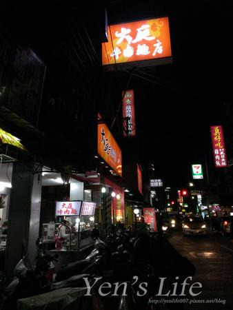 【食記】新北市板橋 ‧ 大庭牛肉麵(現已改名為阿達師牛肉麵)