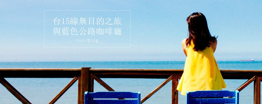 【台灣新北】新北市台15線無目的之旅 沿途享受海邊風光與藍色公路咖啡下午茶