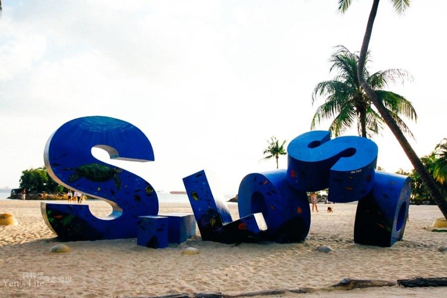 【新加坡旅遊】新加坡聖淘沙交通方式總整理!表格圖解馬上搞懂(纜車/公車/快捷/步行等)2019最新更新Sentosa交通