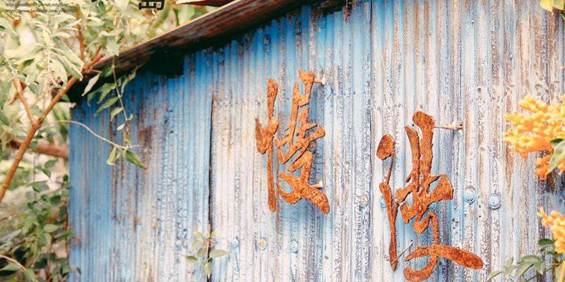 【台灣環島】一人鐵路環島 ‧ 慢漫海邊民宿/背包客住宿 台東太麻里(住宿)