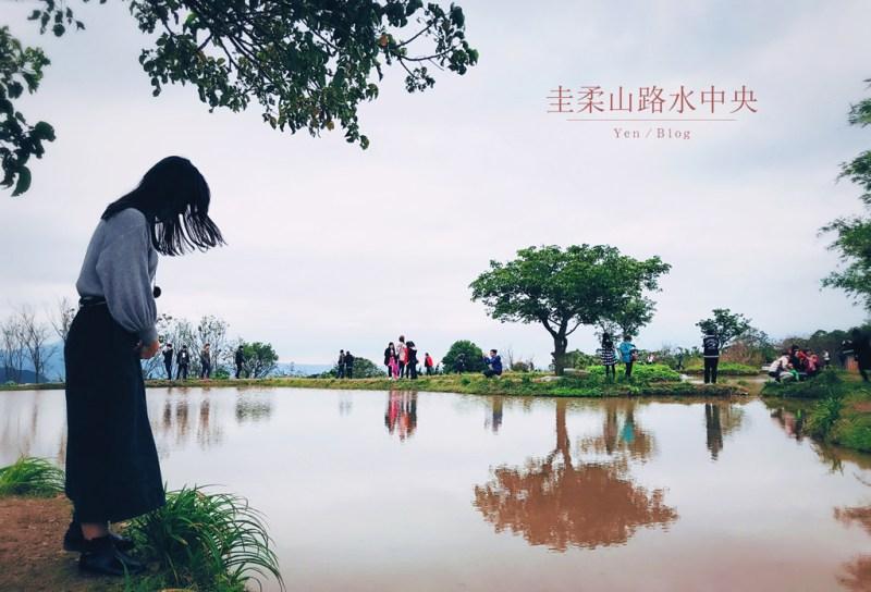 圭柔山路水中央