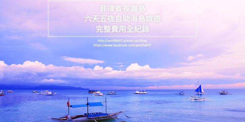 【長灘島旅遊】菲律賓長灘島自由行六天五夜完整費用紀錄,海島旅行究竟花多少