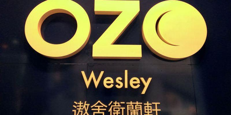 [旅遊] 香港 ‧ OZO Wesley 遨舍衛蘭軒酒店 香港中環、金鐘、銅鑼灣區域住宿推薦│香港住宿分享