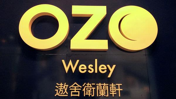 【香港旅遊】香港OZO Wesley 遨舍衛蘭軒酒店 香港中環、金鐘、銅鑼灣區域住宿推薦│香港住宿分享