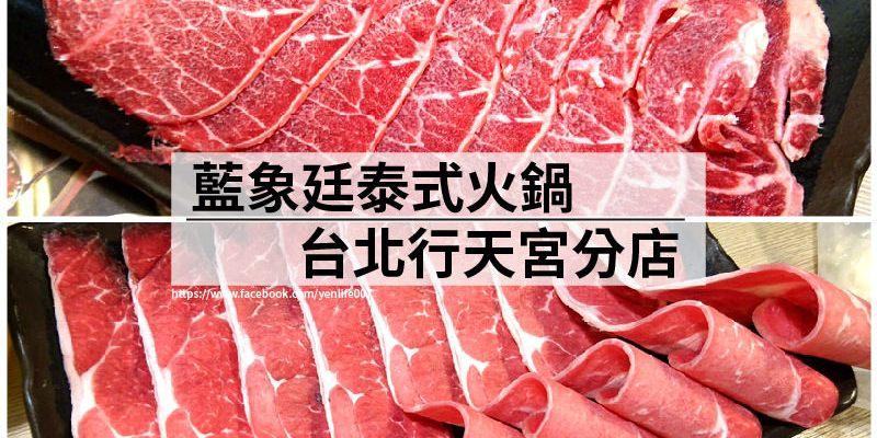 【食記】台北市中山 ‧ 藍象廷LAN XIAN TING泰式火鍋(行天宮店)