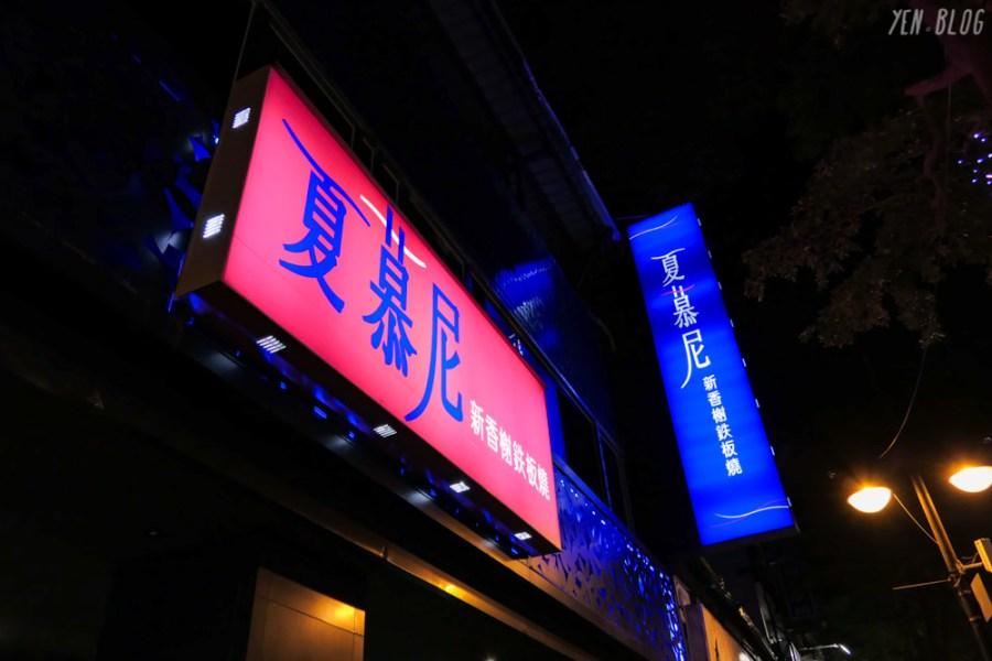 【食記】台中市西區 ‧ 夏慕尼新香榭鐵板燒(台中大隆店)週三週四限定!1314情人套餐
