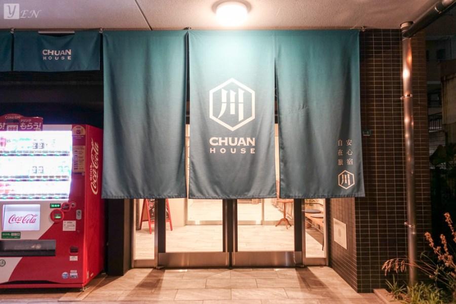 【大阪旅遊】日本大阪川House旅行公寓式酒店 Chuan House,近玉造JR與地鐵站、超商、超市│大阪住宿分享