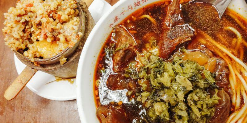 【食記】台北市大安 ‧ 永康牛肉麵(近東門站)永康商圈美食/知名牛肉麵店/四十年老店