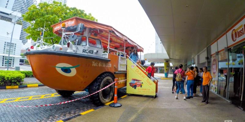 【新加坡旅遊】新加坡鴨子船搭乘遊覽市區,新加坡景點水陸兩棲探索/新加坡特殊玩法