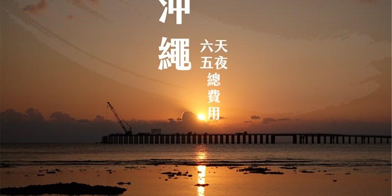 【沖繩旅遊】日本沖繩自由行:六天五夜費用開銷總整理,機票、交通、住宿、吃喝、購物總花費 │沖繩一個人旅行