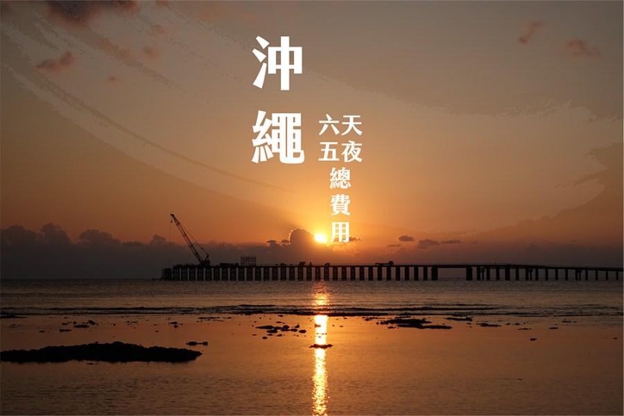 【沖繩旅遊】日本沖繩自由行:六天五夜花費開銷總整理,機票、交通、住宿、吃喝、購物總花費│沖繩一個人旅行