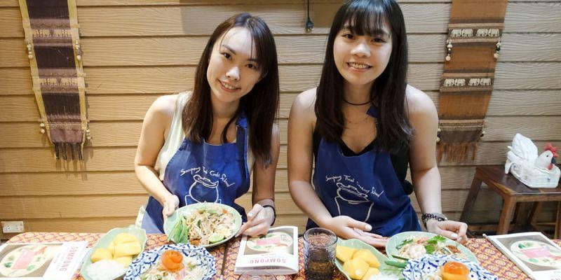 【曼谷旅遊】泰國曼谷自由行:曼谷料理教室Sompong Thai學做泰菜│曼谷在地特殊體驗行程推薦