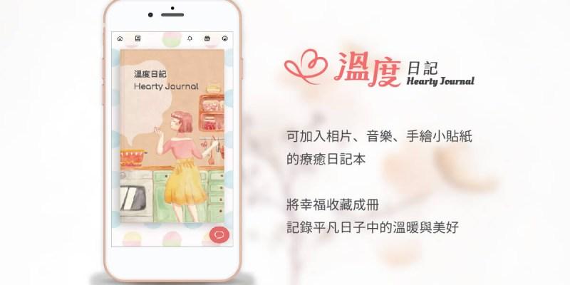 【生活】溫度日記|來自台灣的療癒系日記App:加入手繪小貼紙,點綴生活與旅遊中的美好時光