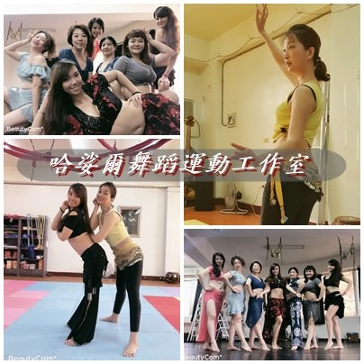 【屏東 高雄肚皮舞推薦】哈娑爾舞蹈運動工作室〜讓小喬老師帶領妳一起舞動身體 舞出健康 塑造輕盈又美麗的體態