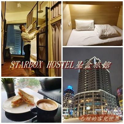 【STARBOX HOSTEL星盒青年旅館】台北市高CP值平價青年旅館 溫馨舒適的住宿環境 還可和各國打工換宿小幫手語言交流