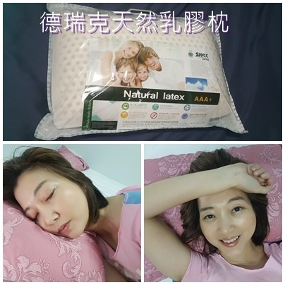 【德瑞克名床 乳膠枕推薦】選擇散熱性佳,支撐力好、彈性舒適又安穩的德瑞克天然乳膠枕,讓您一夜好眠,一覺到天亮