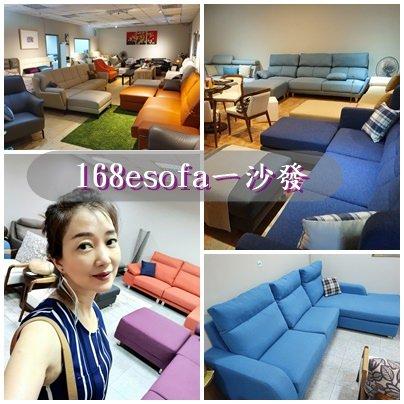 【北部沙發推薦】168esofa一沙發〜工廠直營 自製自銷 款式多樣 品質優良 讓您用最有溫度的價格買到最優質的沙發