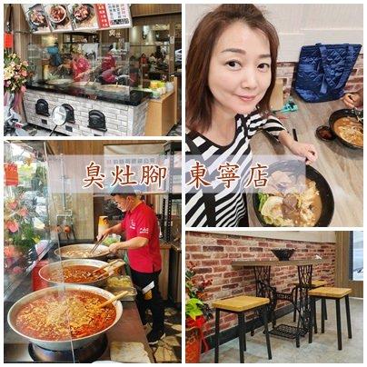 【台南美食推薦】臭灶腳東寧店 在懷舊復古的用餐環境中 吃著美味的麻辣臭豆腐 重溫兒時的美好時光