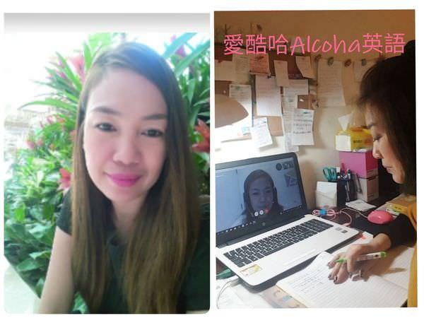 【英語學習分享】愛酷哈Alcoha英語工作室-客製化課程1對1線上英語教學及英文家教,讓您用最優惠價格來提升英語能力