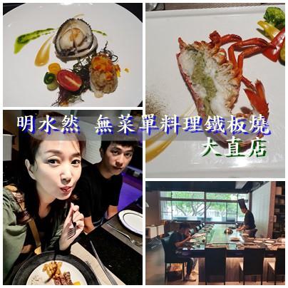 【明水然 無菜單鐵板燒-大直店】 米其林食材 /法國藍龍蝦,商業午餐799起