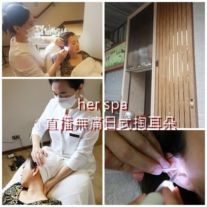 【無痛日式耳掃除】her spa直播式日式掏耳課程 讓您在日式雅緻的芳療空間享受無痛又舒適的耳道大掃除