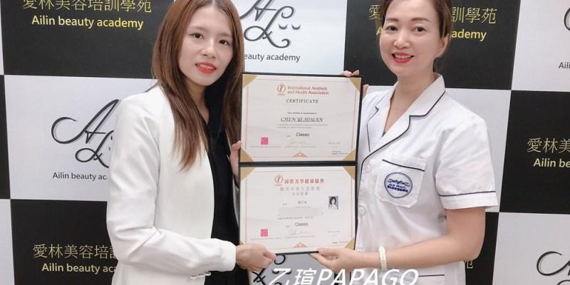 【韓式半永久化妝術美容課程全科班】愛林美容培訓學苑〜扎實的課程讓我在短時間學會各種半永久化妝技術