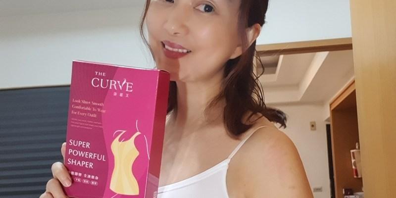 【塑身衣推薦】TheCURVE蔻麗芙-微整形輕塑衣〜雙材質搭配 強力塑形又舒適 吸濕排汗不悶熱 完美包覆身體 讓妳重現完美曲線