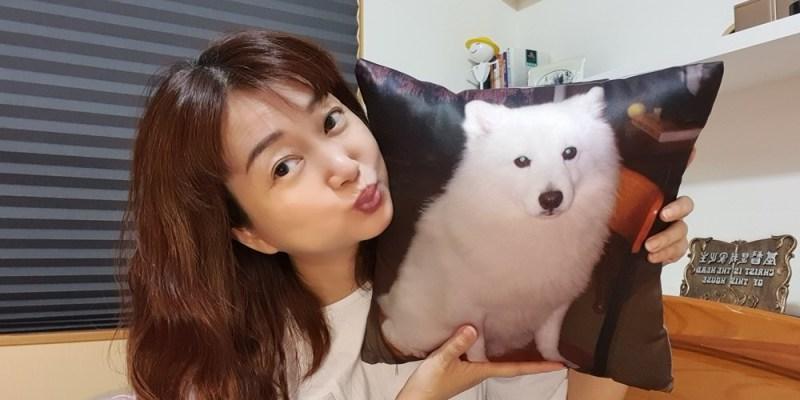 【OneP客製化抱枕】只要在網路上輕鬆操作 就可以為自己親愛的家人、可愛的寵物或是家裡的小寶貝訂製一個獨一無二的專屬抱枕