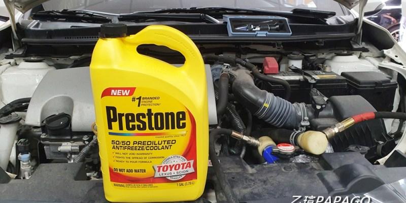 【汽車保養】Prestone寶適通水箱交換機大循環清洗水箱及OE水箱精推薦,有效避免引擎過熱