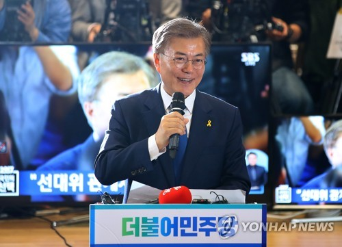 Moon Jae-in, the presidential candidate of the liberal Democratic Party, speaks to his supporters and party officials at the National Assembly after an exit poll showed him set to win South Korea's presidential election held May 9, 2017. (Yonhap)