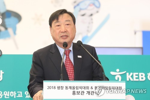 In this file photo from Dec. 27, 2017, Lee Hee-beom, head of the 2018 PyeongChang Winter Olympics organizing committee, speaks during the opening ceremony of a promotional center for the games at KEB Hana Bank's headquarters in Seoul. (Yonhap)
