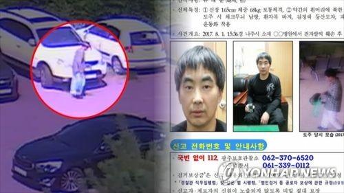 유태준 정신병원 탈출 모습과 수배전단 [연합뉴스 TV]