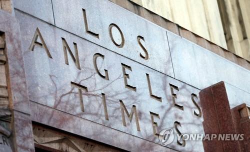 미 LA 도심에 있는 LA타임스 사옥