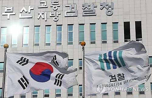 부산 검찰 깃발