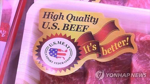 미국산 쇠고기