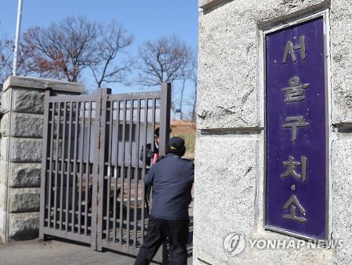 이재용 부회장 수감중인 서울구치소