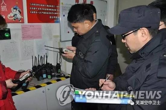 롯데마트 무전 설비 점검하는 중국 당국