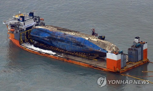 Sunken Sewol ferry fully emerges from water