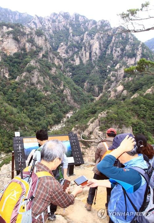 Mount Seorak trail