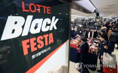 Lotte Black Festa