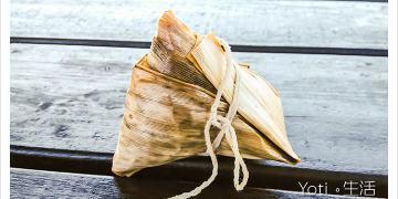 [花蓮瑞穗] 阿嬤肉粽
