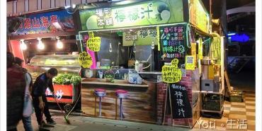 [花蓮東大門夜市] 福町本舖檸檬汁