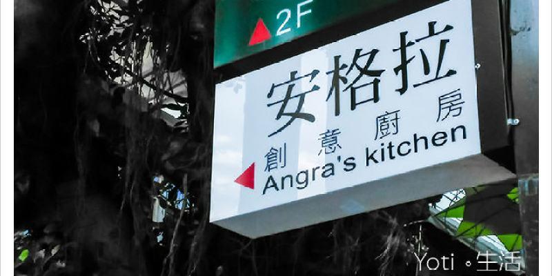 [花蓮市區] 安格拉創意廚房